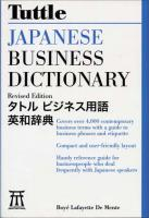 Tuttle Japanese Business Dictionary