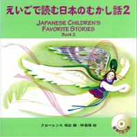 Japanese Children's Favourite Stories 2 with CD