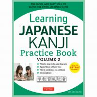 Learning Japanese Kanji Practice Book V2
